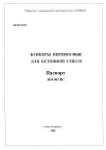 pasport-na-izdelie