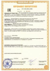 sertifikat-tr-ts