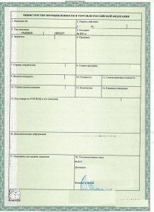 fitosanitarnyj-sertifikat